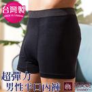台灣製造 男性超彈力平口內褲 彈性舒適 no.9908 (黑色)-席艾妮SHIANEY