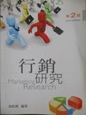 【書寶二手書T6/大學商學_ZAB】行銷研究(第二版)_胡政源