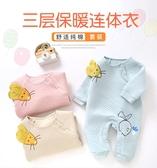 限定款嬰兒長袖兔裝 嬰兒秋冬保暖連身衣新生兒冬款哈衣爬服寶寶棉質加厚連身衣