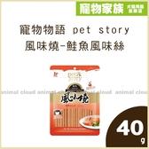 寵物家族-寵物物語 pet story 風味燒-鮭魚風味絲40g