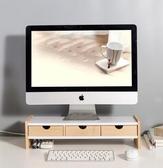 電腦增高架桌面收納置物架實木底座 cf