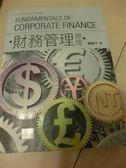 (二手書)財務管理原理