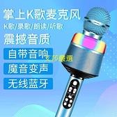 麥克風無線藍芽手機麥克風話筒家用唱歌神器KTV話筒音響一體通用