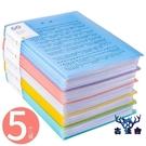 【5本裝】文件夾資料冊辦公用品資料夾透明多層收納袋
