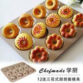 學廚不沾三式12連甜甜圈蛋糕模具烘焙工具家用烤箱用烤盤單個7cm 【限時88折】