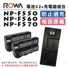 ROWA 樂華 FOR SONY F550 F560 F570 LCD顯示 USB Type-C 雙槽充電器*1+電池*2 相容原廠 雙充