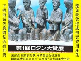 二手書博民逛書店第一屆羅丹特等獎展覽罕見名品雕刻博物館The 1st Rodin Grand Prize Exhibition T