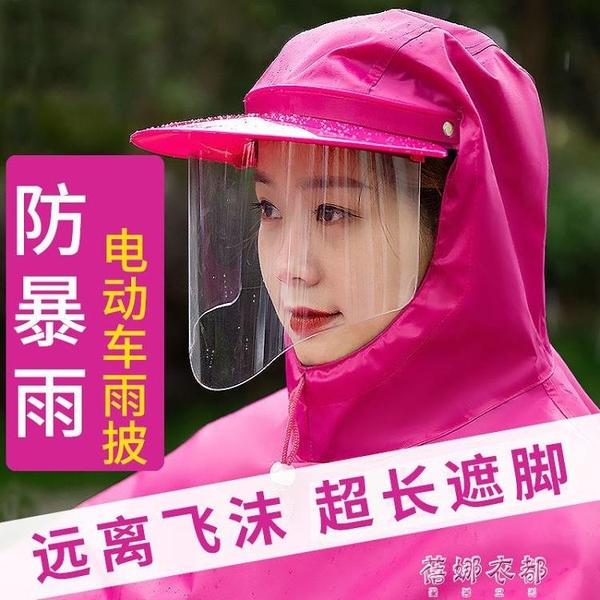 摩托車電動電瓶自行車雨衣防水單人加大加厚耐磨騎行男女電車雨披【免運快出】
