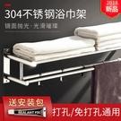 浴室毛巾架不銹鋼浴巾桿衛生間置物架...