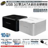 [哈GAME族]免運費 可刷卡 伽利略 RHU08MA USB3.0 2.5/3.5 雙SATA 鋁合金 硬碟座 經典黑 安裝免工具
