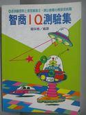 【書寶二手書T1/心理_NNM】智商IQ測驗集_羅保德編譯