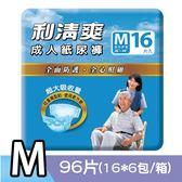 利清爽-成人紙尿褲96片(16片x6包)-箱購 大樹