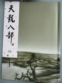 【書寶二手書T1/武俠小說_ILP】天龍八部(五)_金庸
