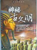 【書寶二手書T1/科學_GQL】神秘古文明_通鑑文化編
