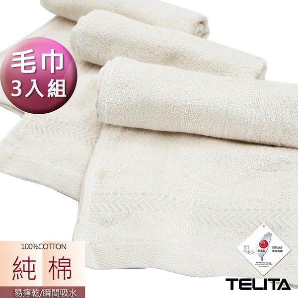 【TELITA】嚴選素色無染易擰乾毛巾(3入組)