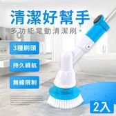 【ENNE】充電無線電動清潔刷/2入組(H0005*2)