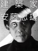 (二手書)建築家安藤忠雄