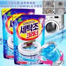 韓國小鬼怪 潔霸洗衣槽清潔粉 450g
