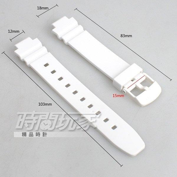 12mm 18mm錶帶 CASIO 橡膠錶帶 白色 錶帶 LRW-250H-4AV適用 LRW-250H-7AV適用 B12-LRW-250白