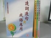 【書寶二手書T1/少年童書_QEW】造詞造句與成語應用_共4本合售