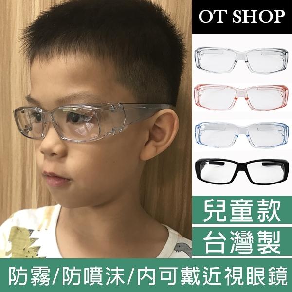 OT SHOP [現貨] 兒童款 台灣製 防疫護目鏡 套鏡 防霧 防噴沫 內可戴近視眼鏡 淺灰/粉/籃框 K28