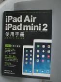 【書寶二手書T2/電腦_ZKM】iPad Air/ iPad mini 2使用手冊_施威銘研究室