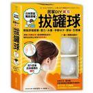 居家DIY鍺石拔罐球:輕鬆舒緩痠痛、壓力...