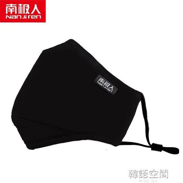 口罩男女冬季純棉可清洗時尚韓版黑色騎行保暖防寒塵透氣 韓語空間