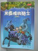 【書寶二手書T1/兒童文學_ICC】神奇樹屋2-黑夜裡的騎士_瑪麗.波.奧斯本