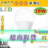 【舞光LED】LED-E27 38W。LED燈泡 小量超商取貨 大瓦數替代螺旋75W #LED-E2738【燈峰照極my買燈】