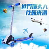 四輪滑板車 三四輪車可升降調節折疊搖擺腳踏車滑輪車 LR8443【Sweet家居】