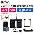ROWA 樂華 RW-2401S 一對一 採訪無線麥克風-優惠超值組 拾音器 音樂收音 支援手機直播