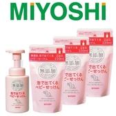 日本 MIYOSHI 無添加 寶貝嬰兒沐浴乳超值4件組(1瓶+3補充包)