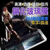 HTC One A9 5.0吋鋼化膜 宏達電 One A9 9H 0.3mm弧邊耐刮防爆防污高清玻璃膜 保護貼