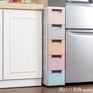 20/30cm寬夾縫收納櫃子抽屜式廚房置物架窄衛生間塑料儲物收納箱 俏girl YTL