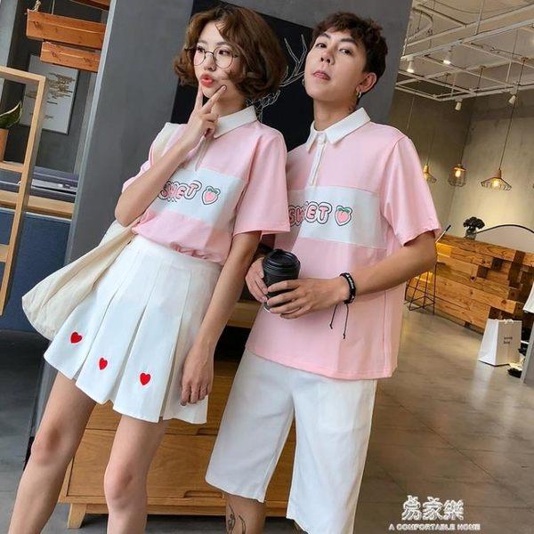 情侶裝學院夏裝衣粉色上衣學生半袖短裙韓版 易家樂