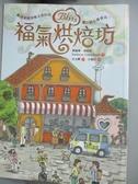 【書寶二手書T5/兒童文學_JIQ】福氣烘焙坊_凱薩琳.利特伍