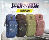 運動臂包 運動手機臂套跑步手機臂包男女款胳膊手腕通用手臂包臂袋健身裝備 4色 交換禮物