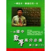國中數學第二冊(一下)DVD+講義 張弘毅老師講授