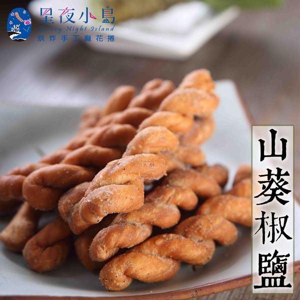 【星夜小島】小琉球麻花捲 (山葵椒鹽) 160g/包