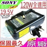 SONY 變壓器(原廠)-索尼 19.5V,6.2A,6.15A,120W,VGN-AR320E,VGP-AC19V46,VGP-AC19V52,VGP-AC19V15,PCGA-AC19V7