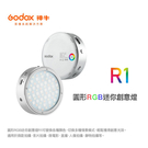 數配樂 Godox 神牛 R1 RGB 迷你創意 LED燈 銀色 圓形 LED 數位相機 手機拍照 補光