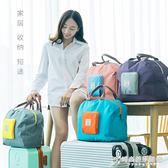 韓國旅行防水摺疊單肩包戶外大容量購物袋便攜衣物收納整理手提袋WD 時尚芭莎