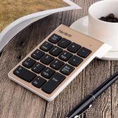 數字小鍵盤 無線數字鍵盤 無線小鍵盤 無線財務鍵盤 無線迷你鍵盤 玩趣3C