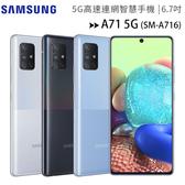SAMSUNG Galaxy A71 5G(A716)(8G/128G)全螢幕6.7吋高速連網智慧手機◆父親節獻禮送行電+9/30前登錄送