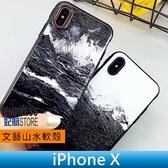【妃航】文藝/文青 iPhone X 3D/浮雕/立體 風景/海浪/雪山 全包 軟殼/保護殼/手機殼