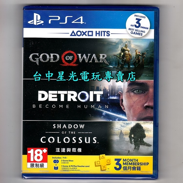 【PS4原版片 中文版3合一】 戰神 4+底特律 變人+汪達與巨像+3個月會籍 【HIT5】台中星光電玩