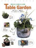 (二手書)TableGarden:創造桌上的綠活小森林