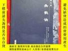 二手書博民逛書店中醫經典文庫罕見湯頭歌訣Y7650 汪昂、項長生 中國中醫藥出版社 出版2007