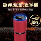 【figo】辦公室車用USB充電型負離子空氣清淨機(炫彩紅)